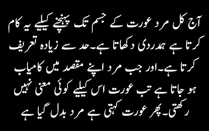 Deep Urdu Quotes Aurat Apna Jisam Sirf Us Mard Ko Choony Dyti Broken Heart Quotes Love Quotes