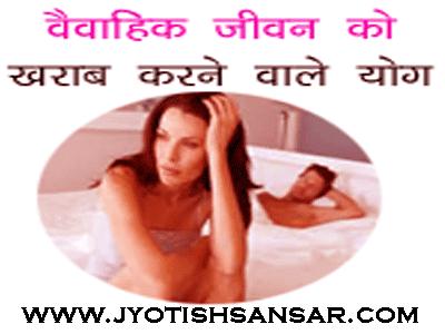 vaivahik jivan aur jyotish yog