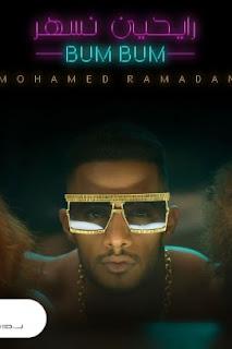 تحميل اغنية محمد رمضان - رايحين نسهر - بام بام 2020