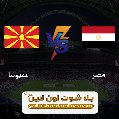 مباراة مصر ومقدونيا اليوم