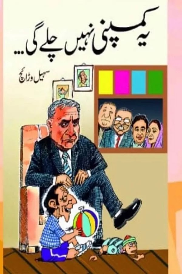 """Ye Company Nain Chaly GI"" A Book By  Sohail Warraich's Off From Stores"