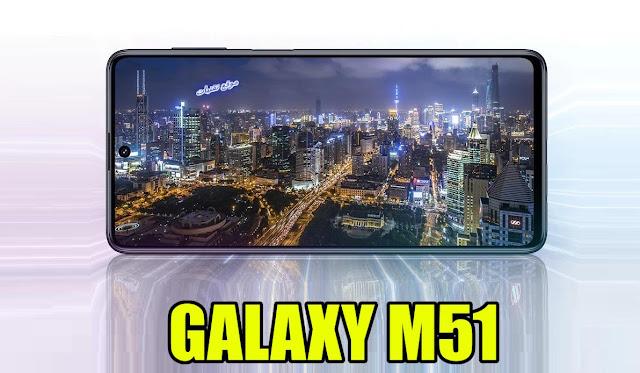 سعر ومواصفات هاتف سامسونج Galaxy M51 بمميزات قوية