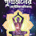 Gunijoner Aloukik Abhiggota (গুনীজনের অলৌকিক অভিজ্ঞতা) by Apurba Chottopadhyay । Bangla Book