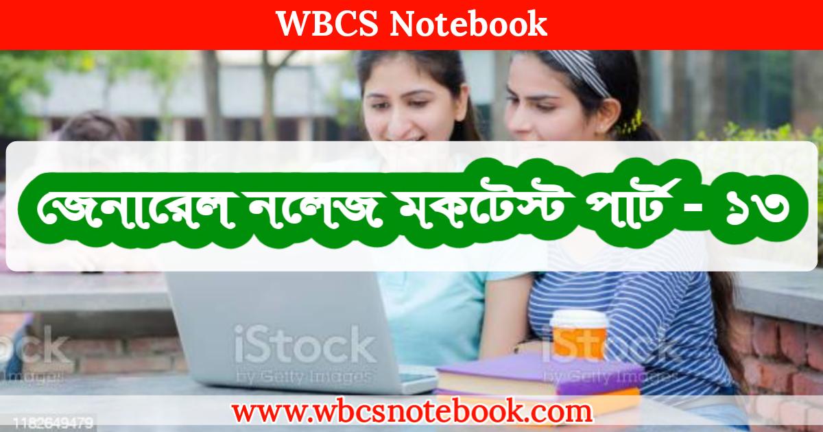 General Knowledge Mock Test Part - 13 in Bengali | | জেনারেল নলেজ মকটেস্ট পার্ট -১৩