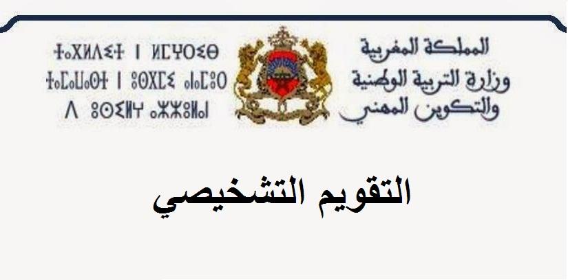 روائز التقويم التشخيصي جميع المستويات عربية فرنسية