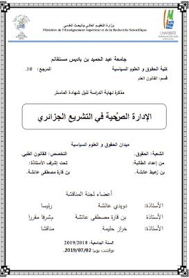 مذكرة ماستر: الإدارة الصحية في التشريع الجزائري PDF