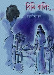 Bini Calling by Nabanita Dutta