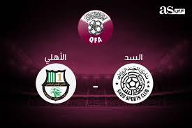 بث مباشر مشاهدة مباراة السد والاهلي بث مباشر دوري نجوم قطر 03-08-2020
