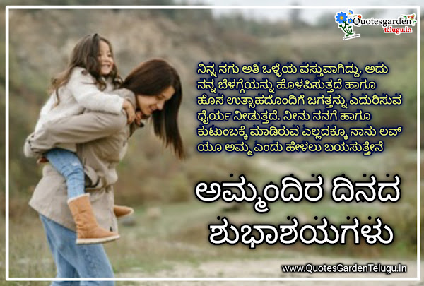 happy mothers day kavanagalu images wishes in kannada