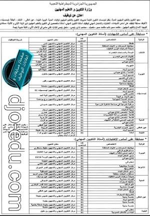 وزارة التكوين و التعليم المهني اعلان عن مسابقات توظيف عدة ولايات