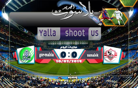 اهداف مباراة الزمالك وغور ماهيا اليوم 10-03-2019 كأس الكونفيدرالية الأفريقية