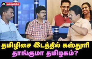 Thaangumaa Tamizhagam | TN Politics