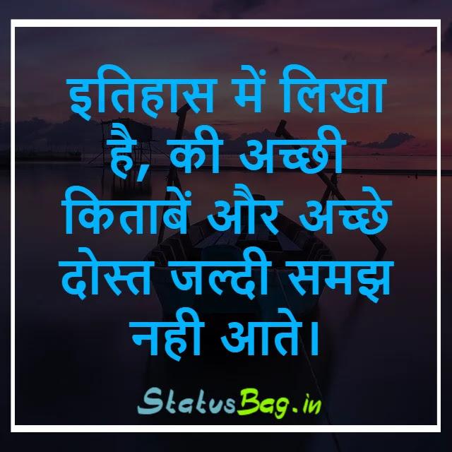 Yaari Status Shayari in Hindi