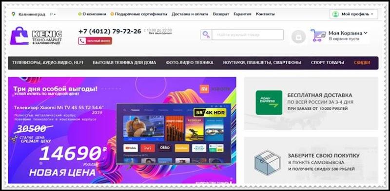 Мошеннический сайт keeni.ru – Отзывы о магазине, развод! Фальшивый магазин
