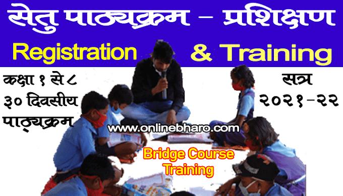 सेतु पाठ्यक्रम में शिक्षक प्रशिक्षण कार्यक्रम - कोर्स में पंजीयन कैसे करें |सभी प्रशिक्षण का लिंक यहाँ देखें - Bridge Course Teacher Training Program -How To Register And Start Training