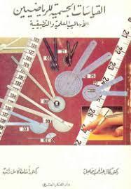 كتاب القياسات الجسمية للرياضيين الاساليب العلمية والتطبيقية PDF