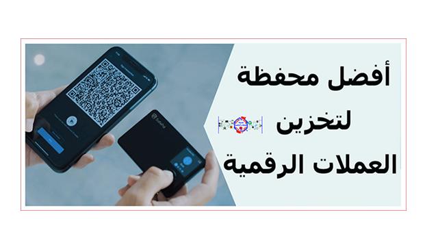 أفضل محفظة للتخزين البارد والآمن و الشامل لكل العملات الرقمية ومدعومة من طرف البينانص