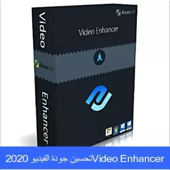 Video Enhancer تحسين جودة الفيديو 2020