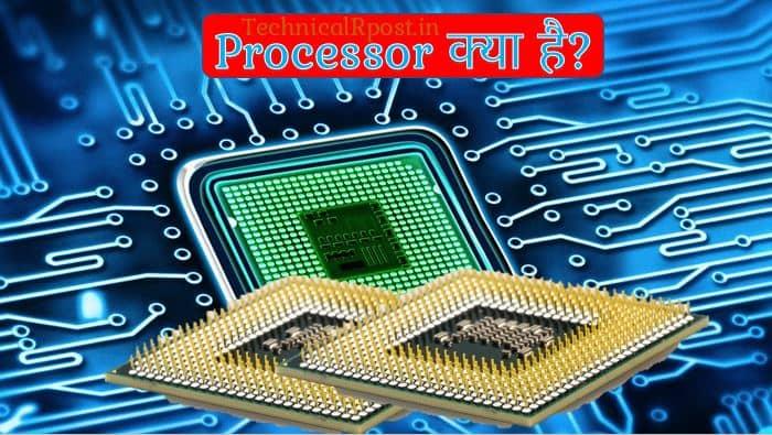 प्रोसेसर क्या है? प्रोसेसर कितने प्रकार का होता है? processor kya hai