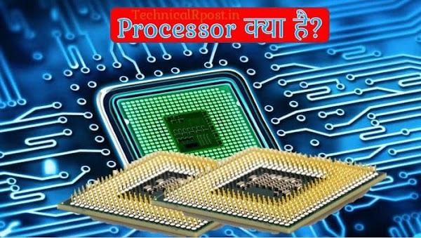 प्रोसेसर क्या है? प्रोसेसर कितने प्रकार के होता हैं?