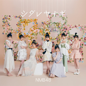 [Lirik+Terjemahan] NMB48 - Shidare Yanagi (Dedalu Tangis)