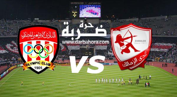 نتيجة مباراة الزمالك والاوليمبي 2-0 اليوم 17-2-2017 بكأس مصر