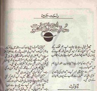 Mohabbat eihtbar ki soorat novel by Rahat Jabeen