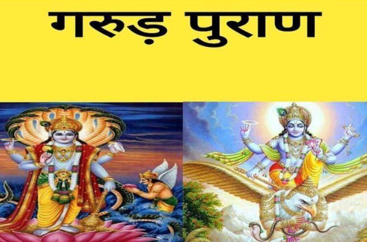 Garuda Purana: जीवन में भूलकर भी न करें ये काम, झेलने पड़ते हैं बड़े दुष्परिणाम