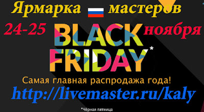 Мега-распродажа на Ярмарке Мастеров: www.livemaster.ru/kaly