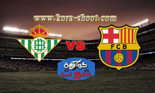 مشاهدة مباراة برشلونة وريال بيتيس بث مباشر 25-08-2019 الدوري الاسباني