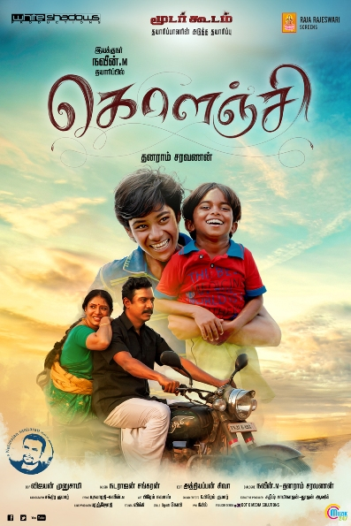 Kolanji next upcoming tamil movie first look, Poster of movie Samuthirakani, Sanghavi, Rajaji, Naina download first look Poster, release date