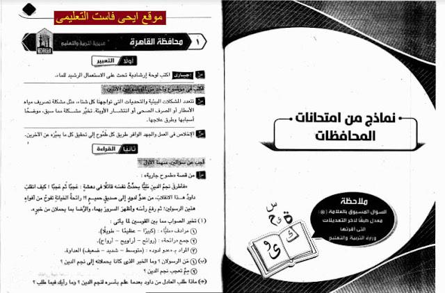 اجابات محافظات كتاب الامتحان للصف الثالث الاعدادى عربى