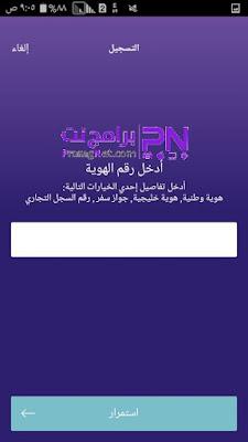 تحميل برنامج بنك الرياض للكمبيوتر برابط مباشر