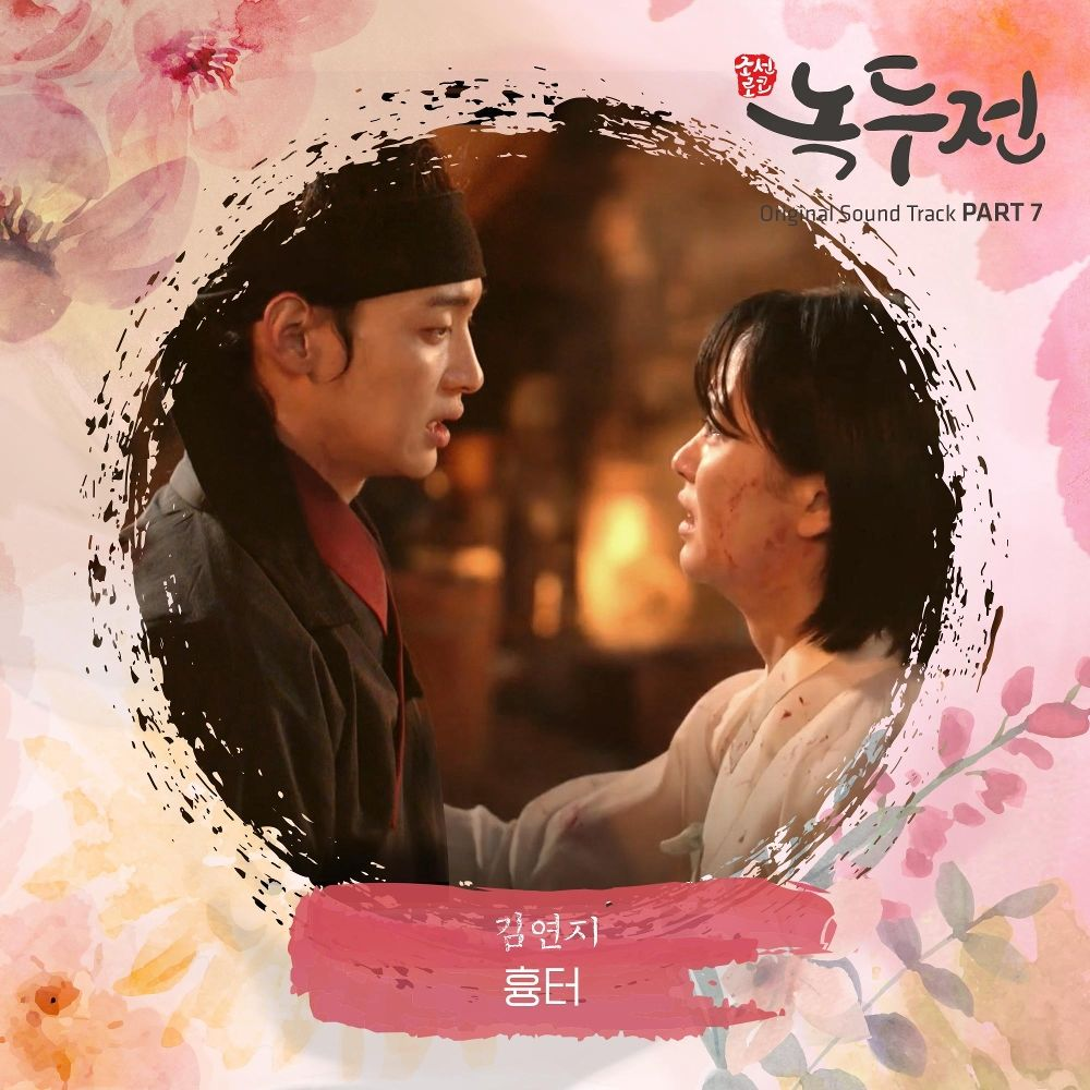 Kim Yeon Ji – The Tale of Nokdu OST – Part.7