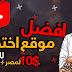 حصريا أفضل موفع اختصار روابط بدون منافس 10$ دولار لمصر الحد الأدني للسحب 3$