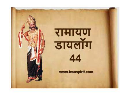 Ramayan Dialogue 44