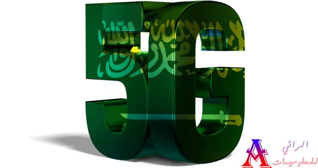 4 شركات عالمية تقوم بتطوير البنية التحتية لشبكات الجيل الخامس في السعودية