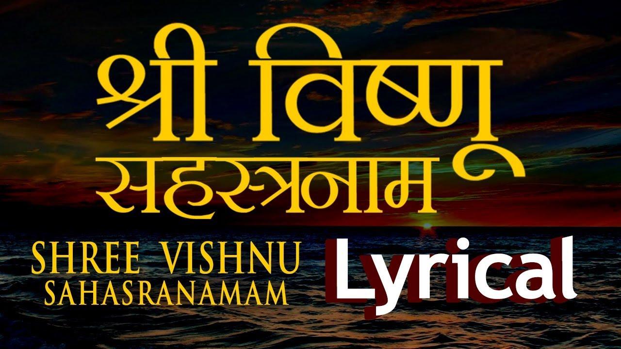Vishnu Sahasranamam Lyrics in Hindi