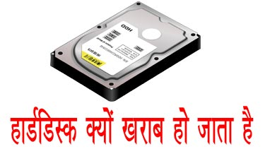 Why harddisk goes bad