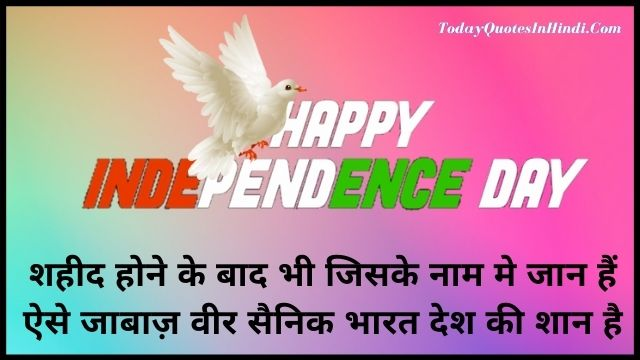 independence day 2020 quotes in hindi