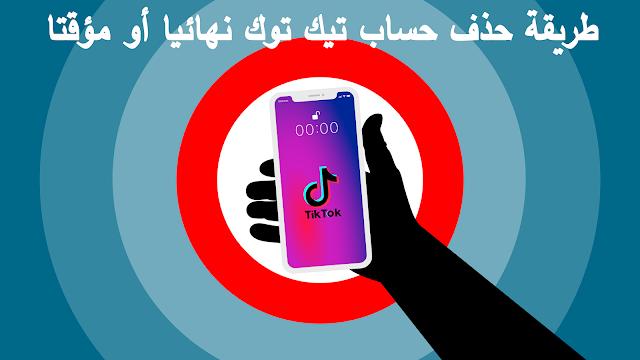 طريقة حذف حساب TikTok نهائيا أو مؤقتا 2020