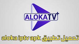تحميل تطبيق aloka iptv لمشاهدة القنوات والمباريات مجانا