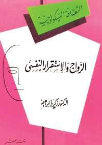 تحميل كتاب الزواج والإستقرار النفسي pdf