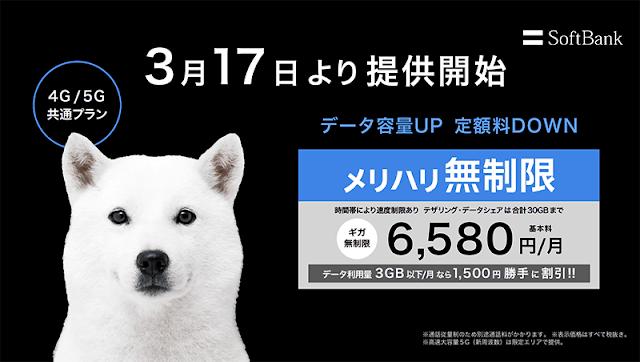 ソフトバンク、最大3GBまでの「ミニフィットプラン+」と「データ通信専用50GBプラン」を発表。「メリハリ無制限」は3月17日提供開始へ!