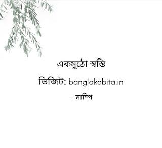 বাংলা কবিতা