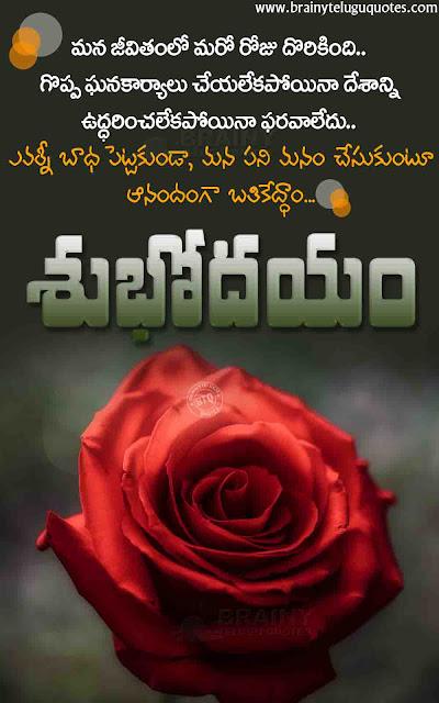 telugu quotes-good morning quotes in telugu-famous life changing words in telugu-telugu best good morning greetings