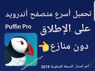 تحميل Puffin Pro أسرع متصفح أندرويد على الإطلاق  أخر أصدار مجانا