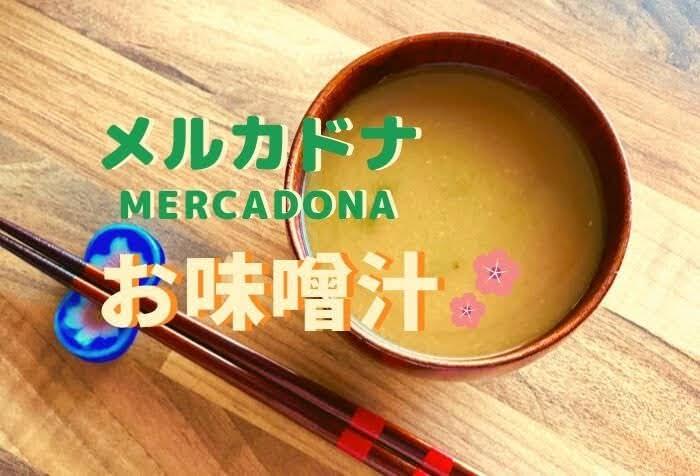 お椀に注がれたメルカドナのお味噌汁とお箸