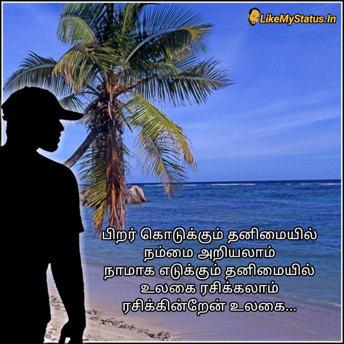 தனிமை... Tamil Status Quote...