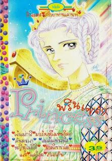 Princess เล่ม 9